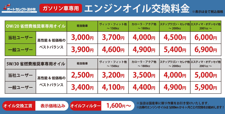 オートセレクトオイル交換価格表